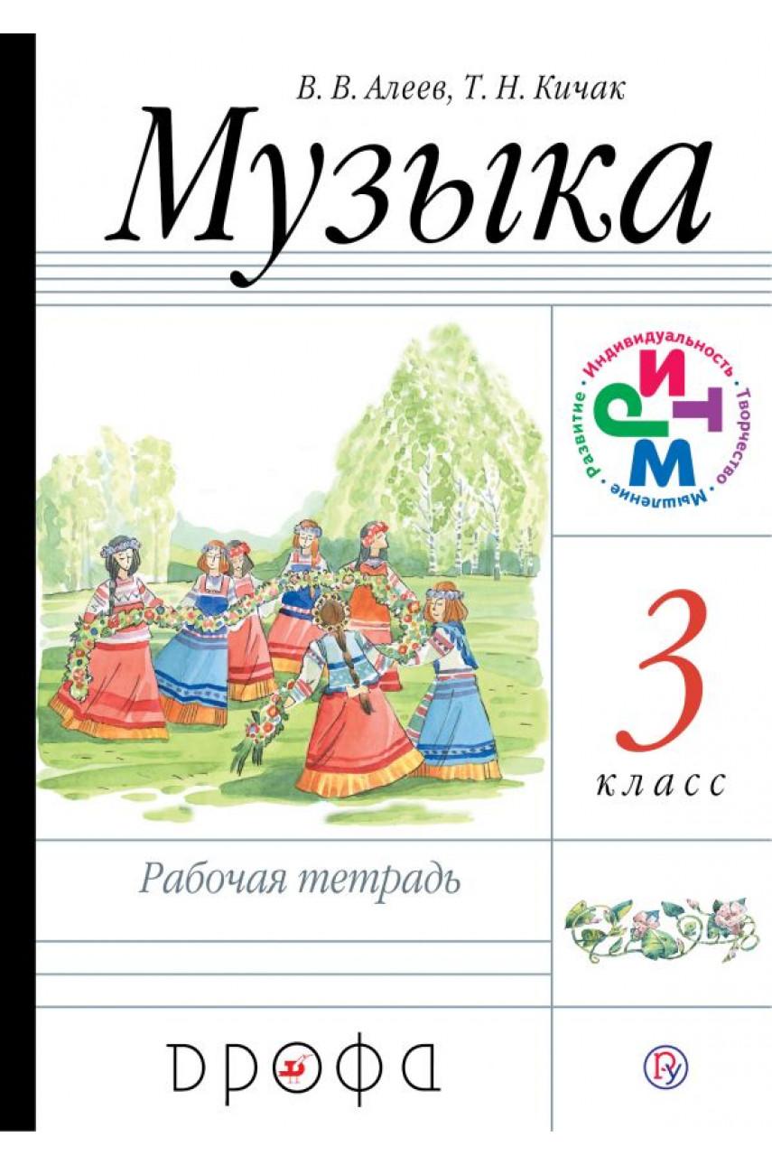 Музыка. 3 класс. РИТМ. Рабочая тетрадь. Авторы Алеев, Кичак