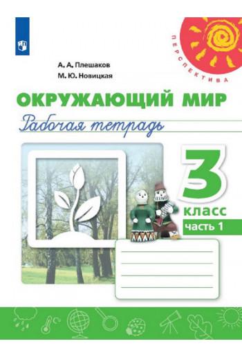 Окружающий мир 3 класс тетрадь части 1, 2 авторы Плешаков, Новицкая