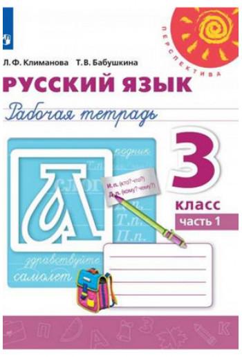 Русский язык 3 класс тетрадь части 1, 2 авторы Климанова, Бабушкина