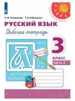 Русский язык. 3 класс. Рабочая тетрадь в 2-х частях. Авторы Климанова, Бабушкина