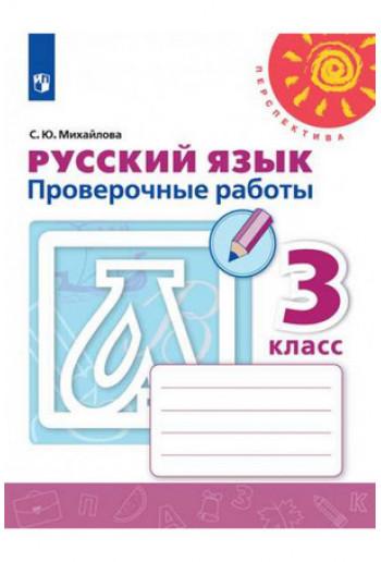 Русский язык Проверочные работы 3 класс рабочая тетрадь автор Михайлова