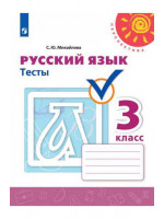 Русский язык. 3 класс. Тесты. Автор Михайлова