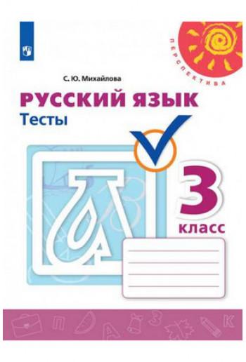 Русский язык Тесты 3 класс рабочая тетрадь автор Михайлова
