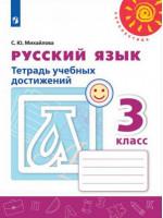 Русский язык. 3 класс. Тетрадь учебных достижений. Автор Михайлова