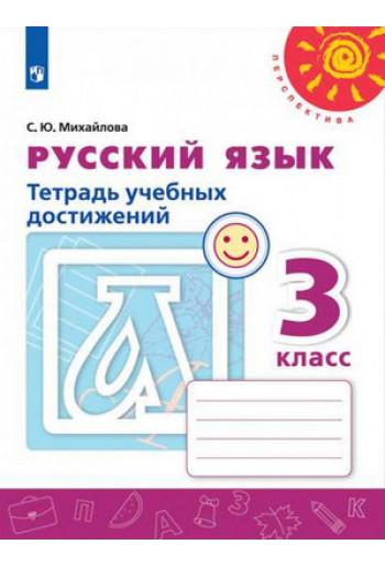 Русский язык Тетрадь учебных достижений 3 класс рабочая тетрадь автор Михайлова