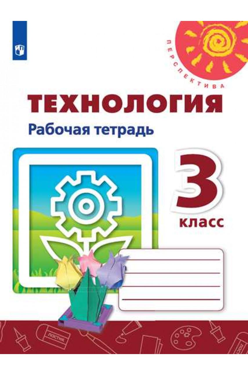 Технология. 3 класс. Рабочая тетрадь. Авторы Роговцева, Анащенкова, Шипилова