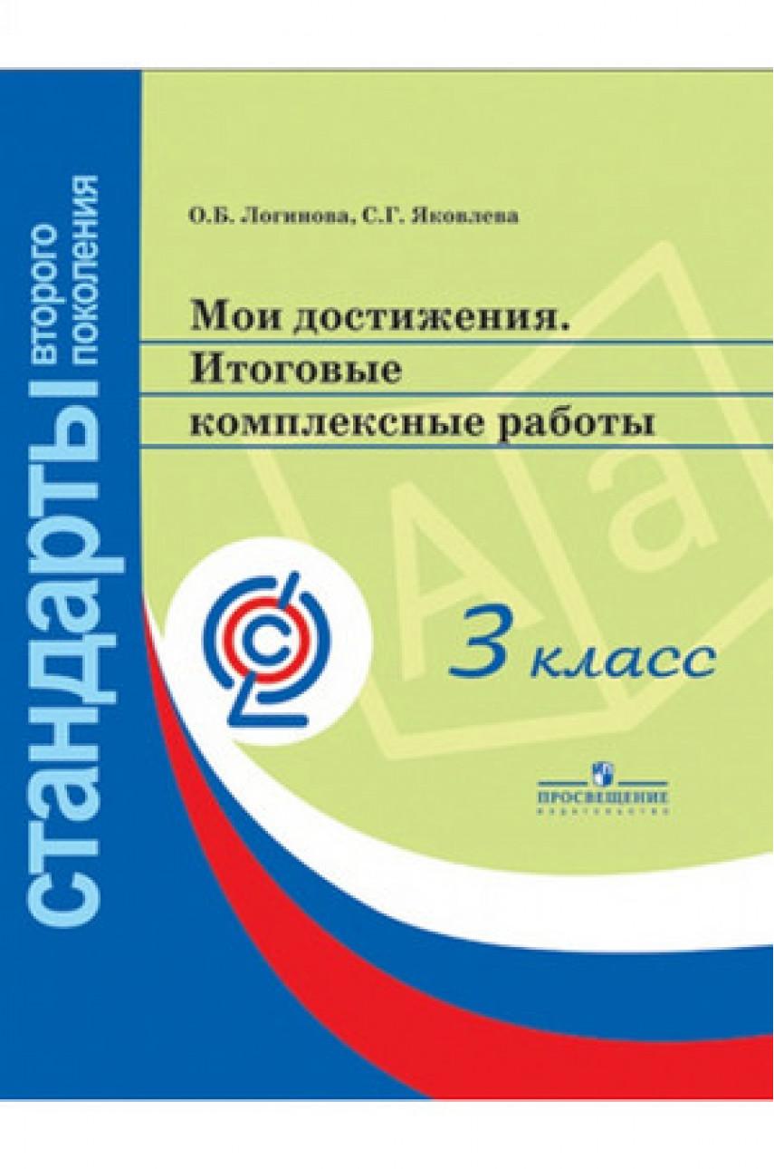 Мои достижения. Итоговые комплексные работы. Папка. 3 класс. Автор Логинова, Яковлева