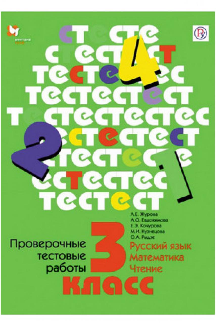 Проверочные тестовые работы. 3 класс. Авторы Журова, Евдокимова, Кочурова, Кузнецова, Рыдзе