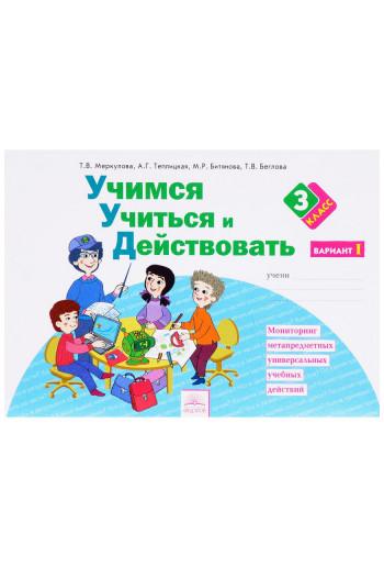 Учимся учиться и действовать 3 класс рабочая тетрадь Вариант 1 Авторы Беглова, Меркулова, Теплицкая