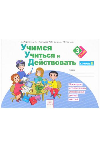 Учимся учиться и действовать 3 класс рабочая тетрадь Вариант 2 Авторы Беглова, Меркулова, Теплицкая