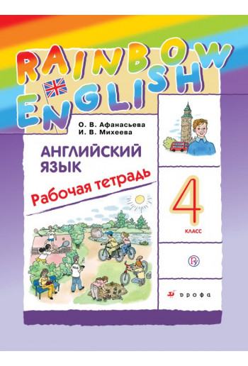 Английский язык Rainbow English 4 класс тетрадь рабочая авторы Афанасьева, Михеева