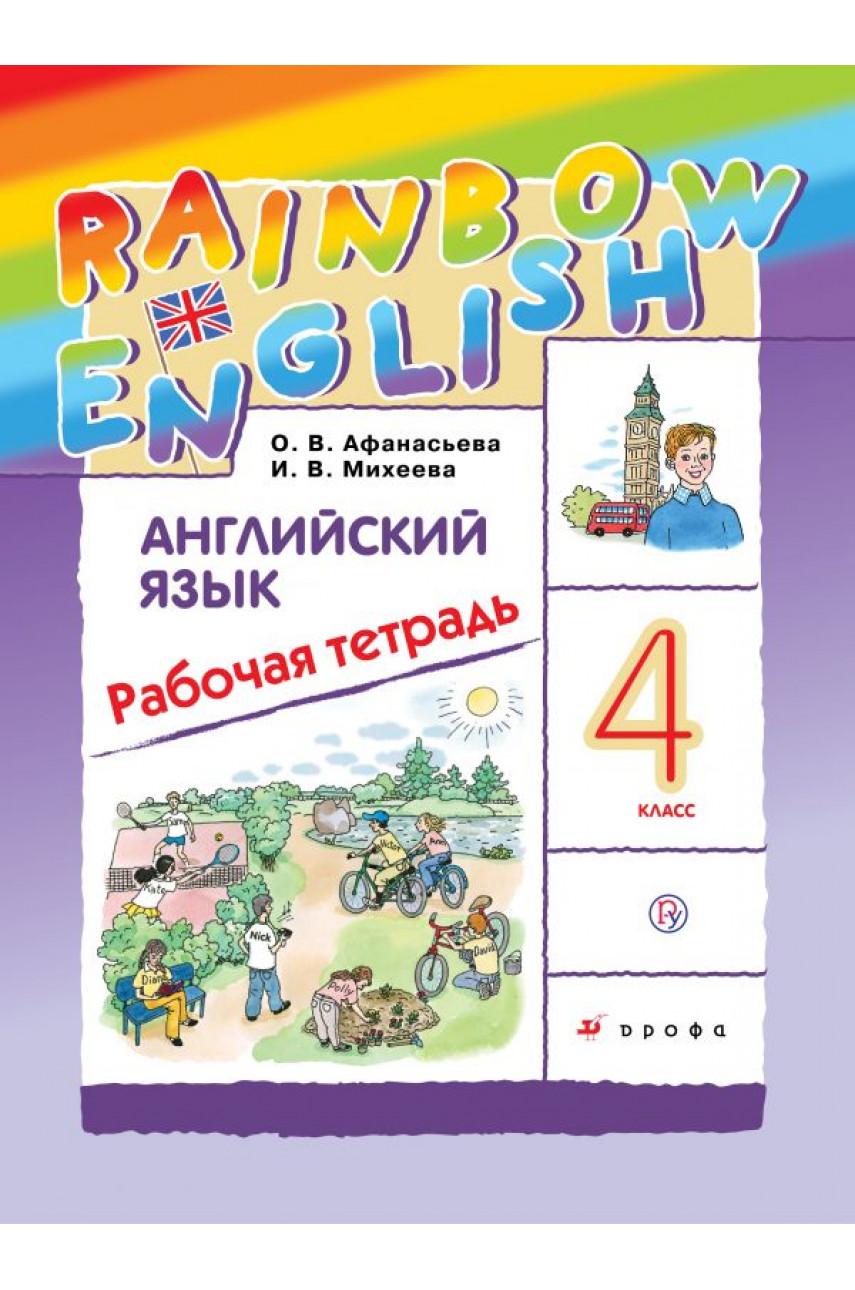 Английский язык. 4 класс. Рабочая тетрадь. Rainbow English. Авторы Афанасьева, Михеева