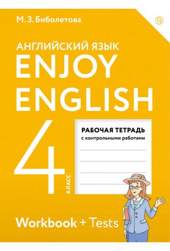 Английский язык Enjoy English 4 класс тетрадь рабочая автор Биболетова