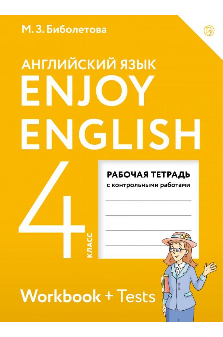 Английский язык. 4 класс. Рабочая тетрадь. Enjoy English. Автор Биболетова