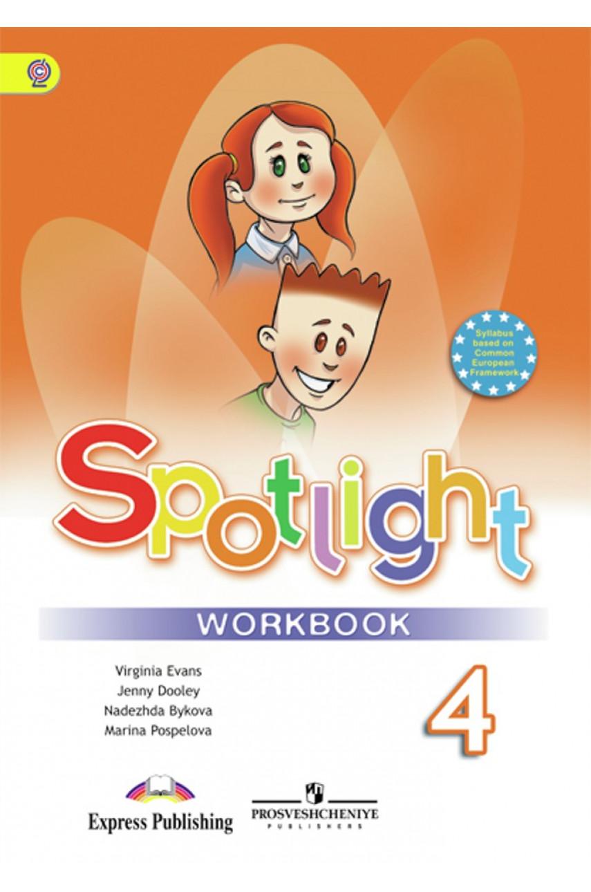 Английский язык. 4 класс. Рабочая тетрадь. Spotlight. Авторы Быкова, Дули, Поспелова