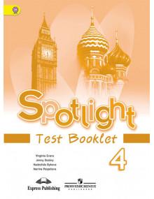 Английский язык. 4 класс. Контрольные задания Spotlight Test Booklet. Авторы Быкова, Поспелова