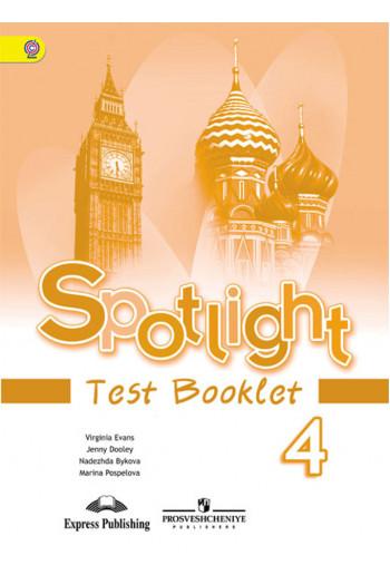 Английский язык Spotlight Test Booklet Контрольные задания 4 класс авторы Быкова, Поспелова