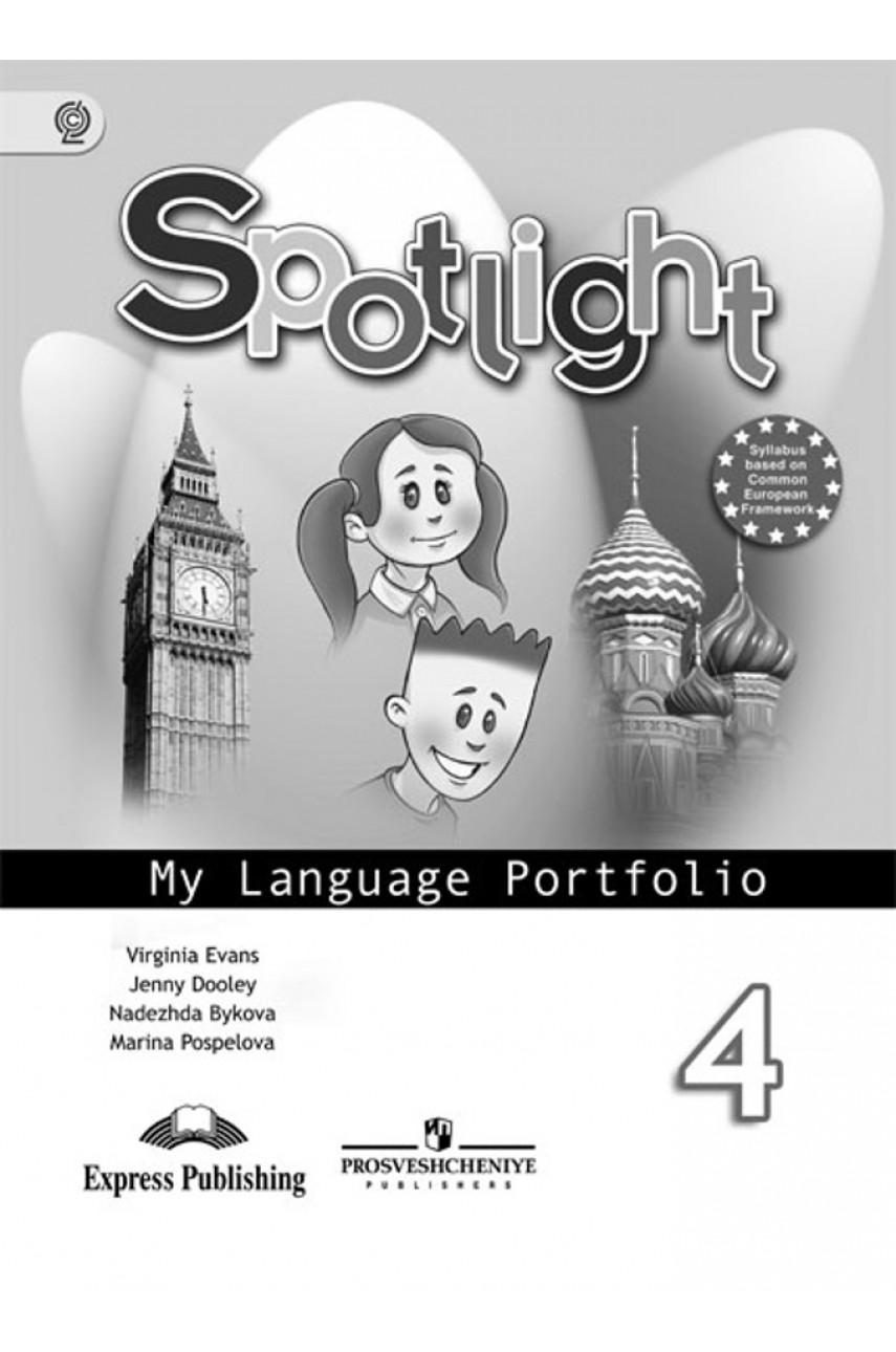Английский язык. 4 класс. Языковой портфель. Spotlight Portfolio. Авторы Быкова, Дули, Поспелова