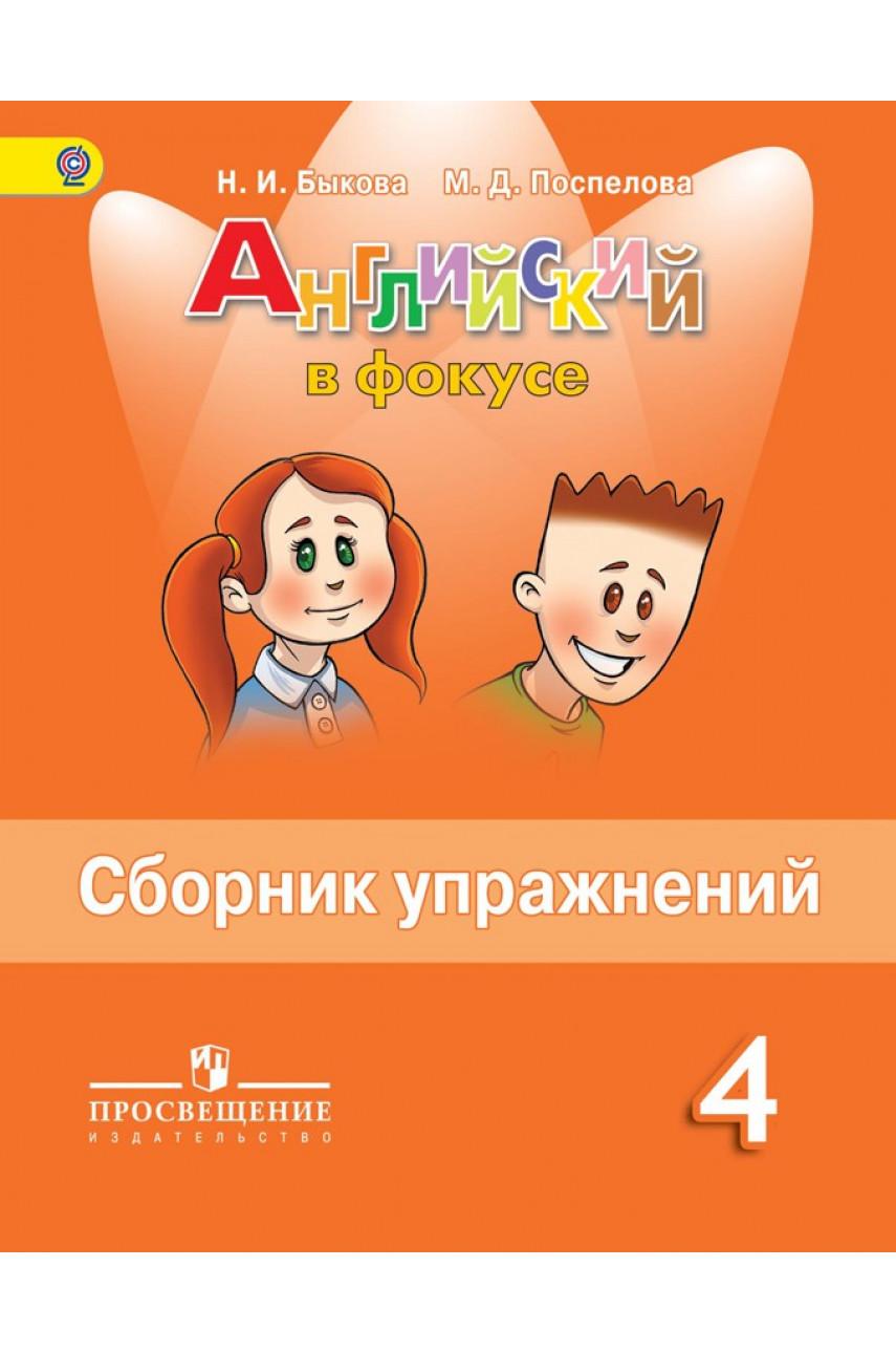 Английский язык. 4 класс. Сборник упражнений. Spotlight. Авторы Быкова, Поспелова