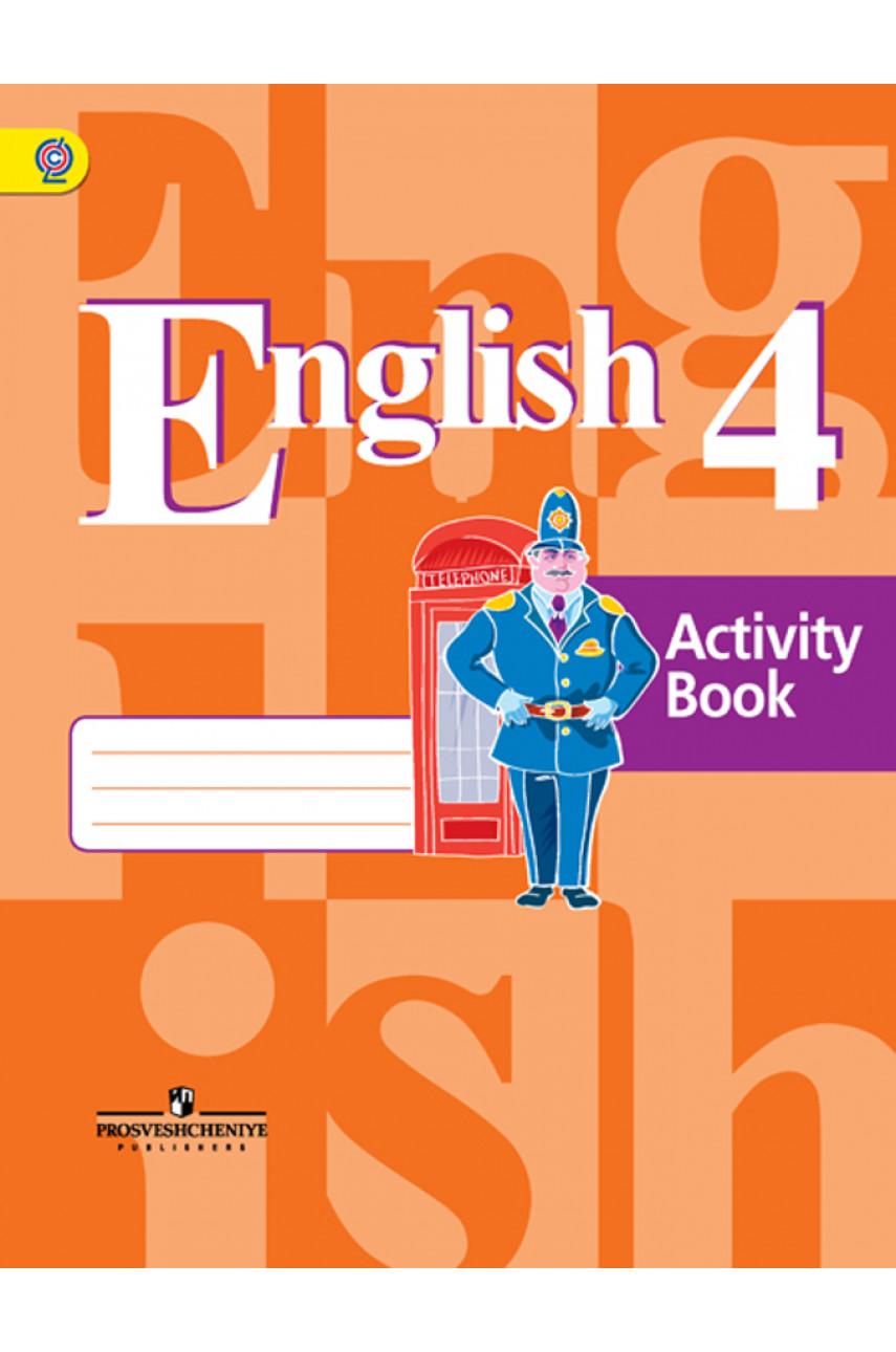 Английский язык. 4 класс. Рабочая тетрадь. Activity book. Авторы Кузовлев, Дуванова, Перегудова