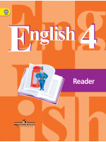Английский язык. 4 класс. Книга для чтения. Reader. Авторы Кузовлев, Перегудова, Стрельникова