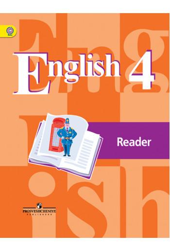 Английский язык Книга для чтения 4 класс Reader авторы Кузовлев, Перегудова, Стрельникова