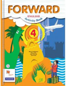 Английский язык. 4 класс. Рабочая тетрадь. Forward. Авторы Вербицкая, Эббс, Уорелл