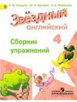 Английский язык. 4 класс. Сборник грамматических упражнений. Starlight. Авторы Сахаров, Баранова