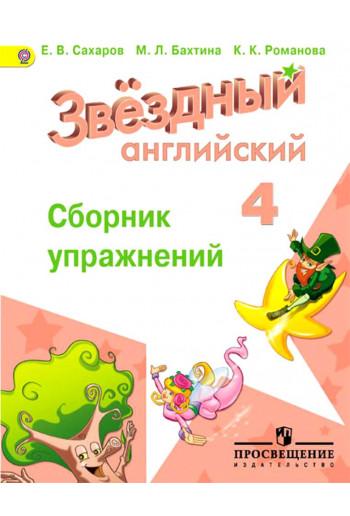 Английский язык 4 класс Starlight Сборник грамматических упражнений автор Рязанцева
