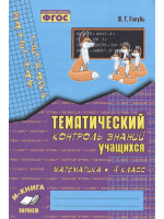 Тематический контроль знаний учащихся. 4 класс. Математика. Зачётная тетрадь. Автор Голубь