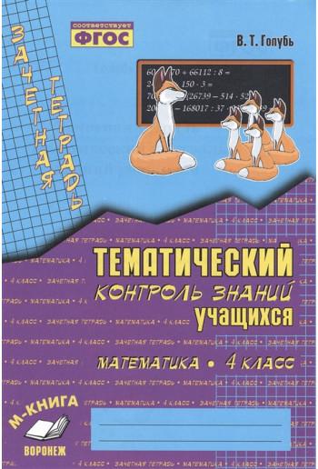 Тематический контроль знаний учащихся 4 класс Математика Зачётная тетрадь автор Голубь