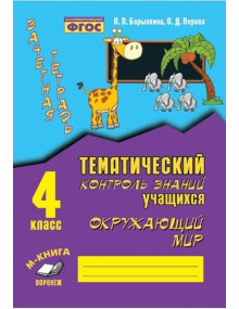 Тематический контроль знаний учащихся. 4 класс. Окружающий мир. Зачётная тетрадь. Авторы Барылкина, Перова