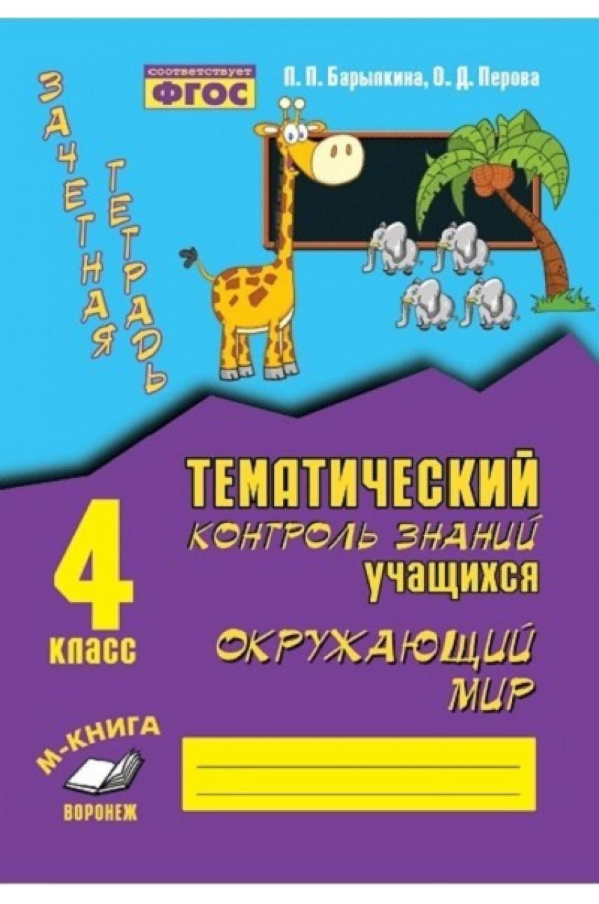 Тематический контроль знаний учащихся 4 класс Окружающий мир Зачётная тетрадь авторы Барылкина, Перова