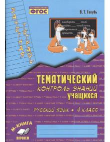 Тематический контроль знаний учащихся. 4 класс. Русский. Зачётная тетрадь. Автор Голубь