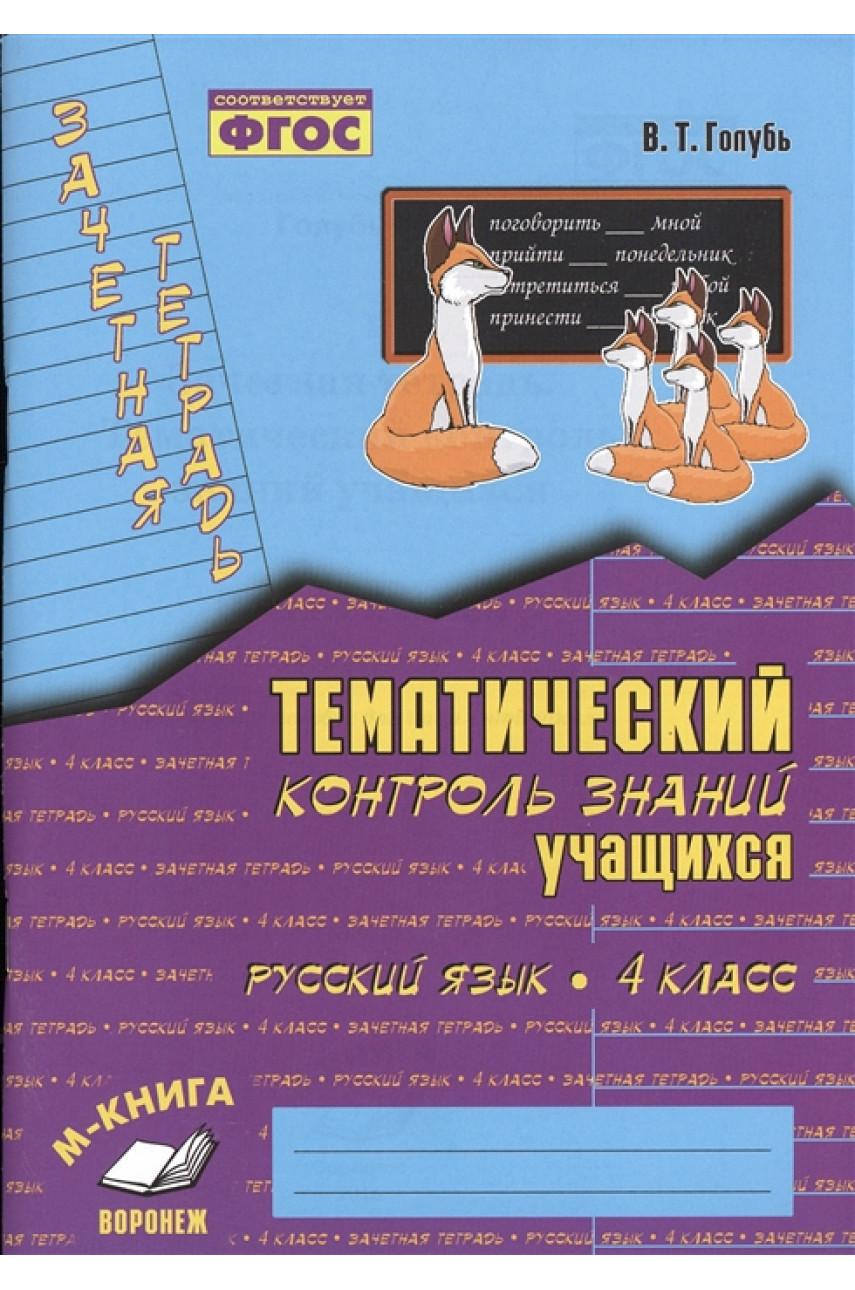 Тематический контроль знаний учащихся 4 класс Русский Зачётная тетрадь автор Голубь