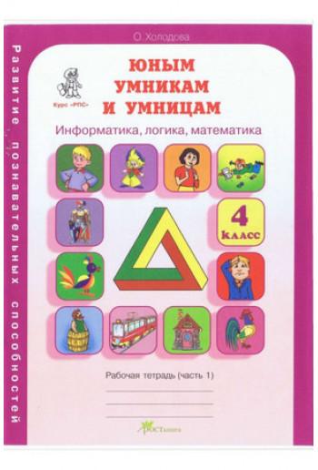 Юным умникам и умницам Информатика, логика, математика 4 класс части 1, 2 автор Холодова