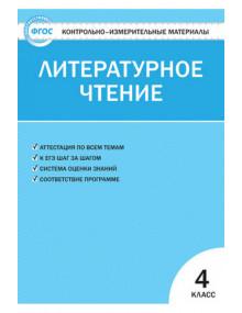 Контрольно-измерительные материалы (КИМ). Литература 4 класс. Автор Кутявина