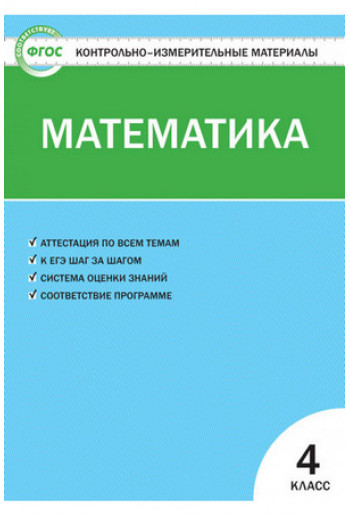 Контрольно-измерительные материалы (КИМ). Математика 4 класс. Автор Ситникова