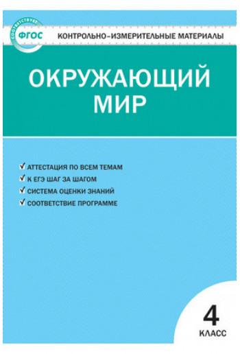Контрольно-измерительные материалы (КИМ). Окружающий мир 4 класс. Автор Яценко