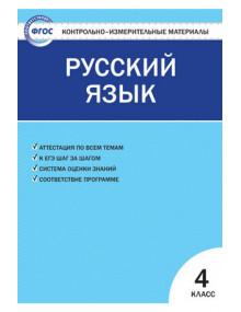 Контрольно-измерительные материалы (КИМ). Русский язык 4 класс. Автор Яценко