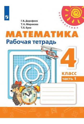 Математика 4 класс рабочая тетрадь части 1, 2 авторы Дорофеев, Миракова, Бука
