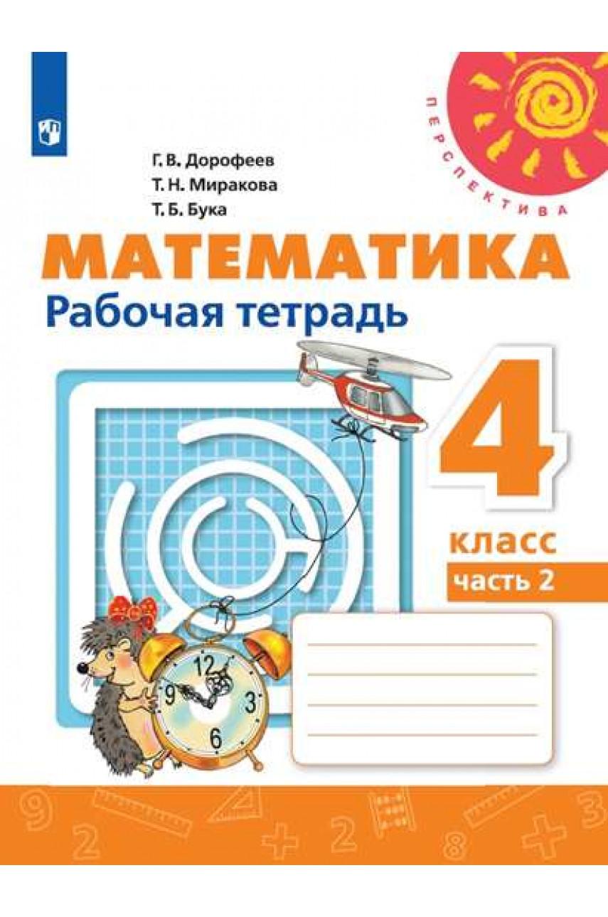 Математика. 4 класс. Рабочая тетрадь в 2-х частях. Авторы Дорофеев, Миракова, Бука