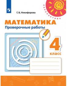 Математика. 4 класс. Проверочные работы. Автор Никифорова