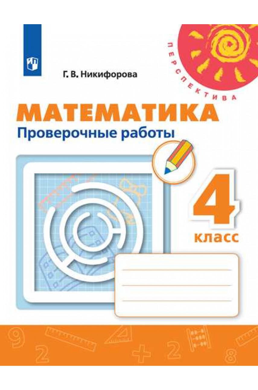 Математика Проверочные работы 4 класс тетрадь автор Никифорова