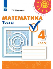 Математика. 4 класс. Тесты. Автор Миракова