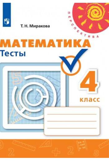 Математика Тесты 4 класс тетрадь автор Миракова
