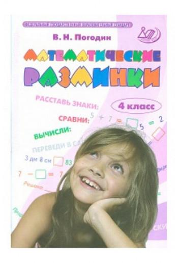 Математические разминки 4 класс Тренировочная тетрадь автор Погодин