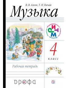 Музыка. 4 класс. РИТМ. Рабочая тетрадь. Авторы Алеев, Кичак