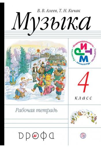 Музыка 4 класс рабочая тетрадь РИТМ авторы Алеев, Кичак