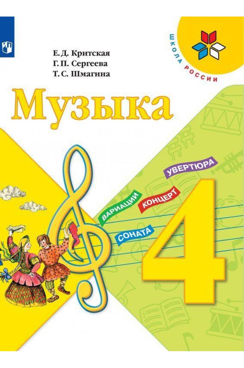 Музыка. 4 класс. Рабочая тетрадь. Авторы Критская, Сергеева, Шмагина